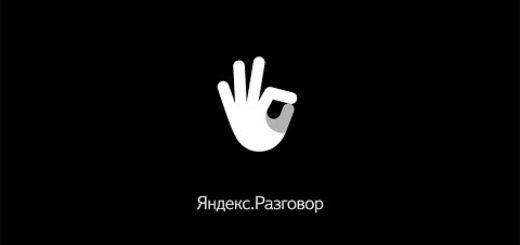 prilozhenie dlya razgovorov s gl 520x245 - Приложение для разговоров с глухими