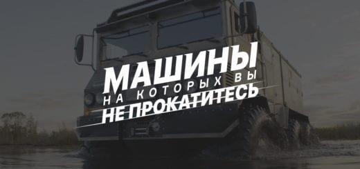 transport dlya severnogo polyusa 520x245 - Транспорт для Северного полюса