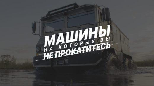 transport dlya severnogo polyusa 520x293 - Транспорт для Северного полюса