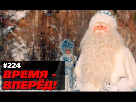 poslednij vypusk 2016 goda vremy - Последний выпуск 2016 года. Время-вперёд! 224