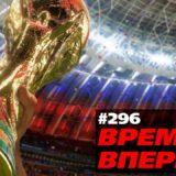 vot dlya chego nam nuzhen chempi 160x160 - Вот для чего нам нужен Чемпионат мира по футболу