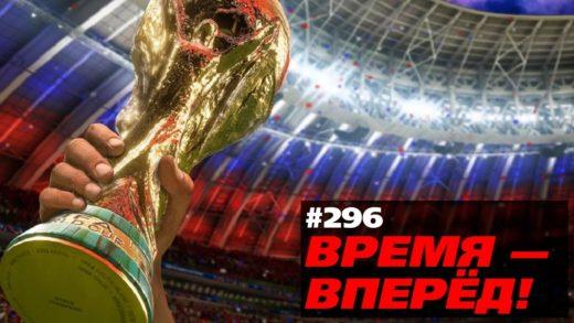 vot dlya chego nam nuzhen chempi 520x293 - Вот для чего нам нужен Чемпионат мира по футболу
